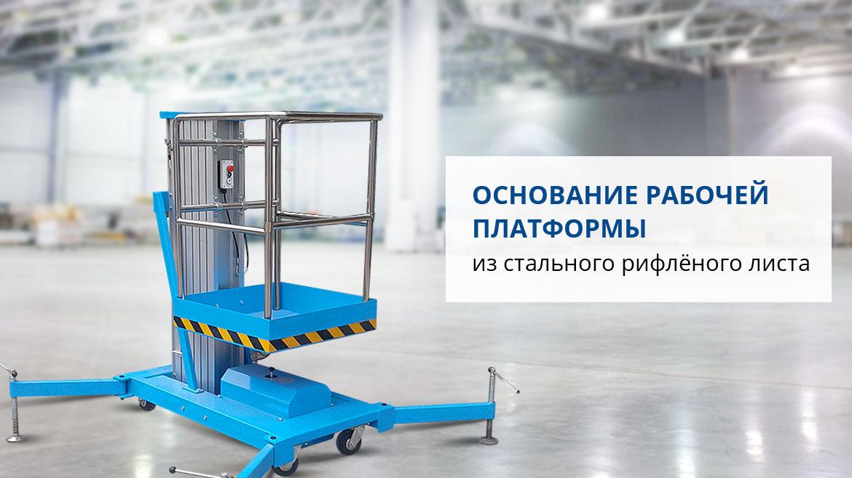 Одномачтовый подъемник PROLIFT GTWY4-100