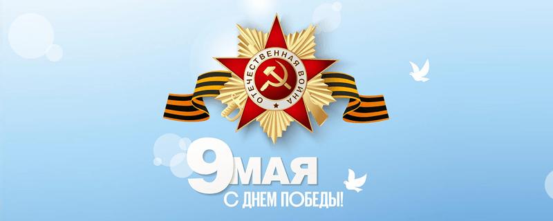Режим работы в майские праздники офиса и склада «Адванта-М Ростов» в Волгограде