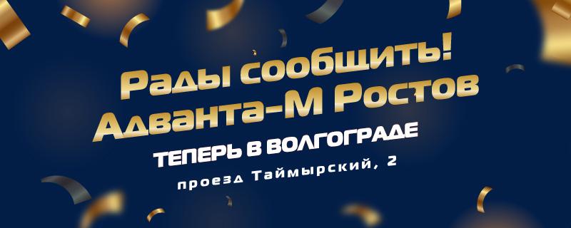Мы открылись! Теперь «Адванта-М Ростов» и в Волгограде!