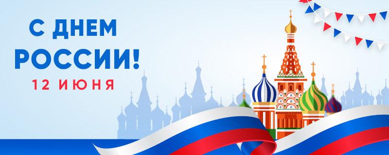 С праздником страны! С Днем России!