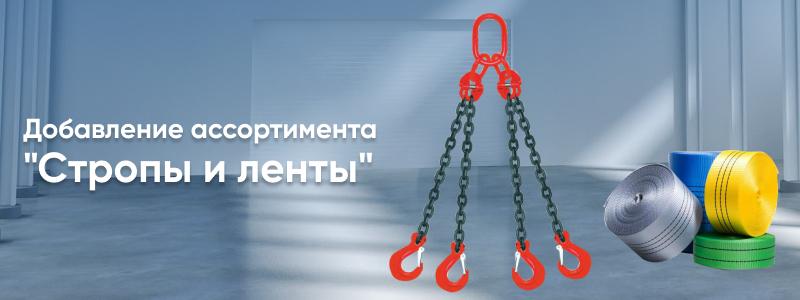 Новый ассортимент ГПО: стропы и текстильные ленты
