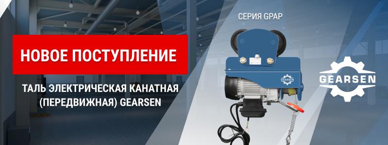Расширение склада: новый ассортимент электрических мини-талей GEARSEN