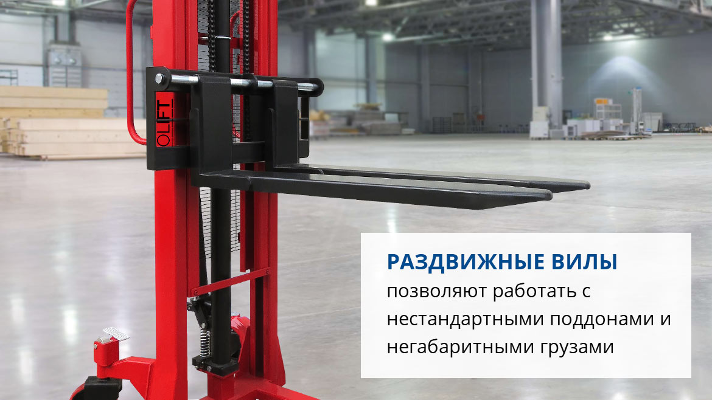 Ручной штабелер SDF 1030