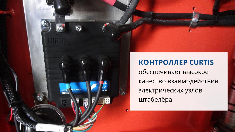 Самоходный штабелер PROLIFT SDR 1533 li-ion
