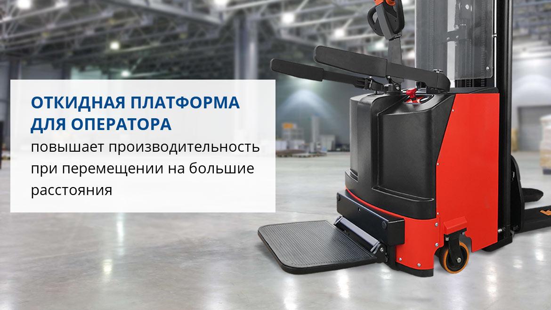 Самоходный штабелер PROLIFT SDR 1030
