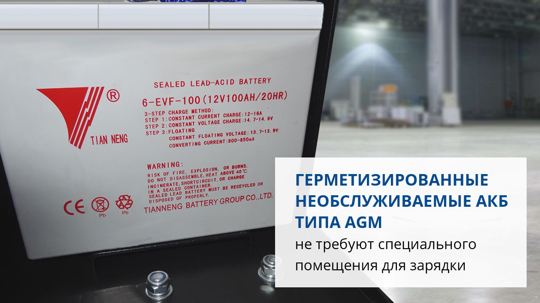 Самоходный штабелер PROLIFT SDR 1230